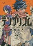 テンプリズム、コミックの2巻です。漫画の作者は、曽田正人です。