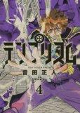 人気マンガ、テンプリズム、漫画本の4巻です。作者は、曽田正人です。