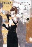 いつかティファニーで朝食を、コミックの2巻です。漫画の作者は、マキヒロチです。