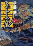 人気コミック、シュトヘル、単行本の3巻です。漫画家は、伊藤悠です。
