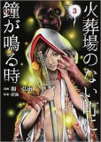 人気コミック、火葬場のない町に鐘が鳴る時、単行本の3巻です。漫画家は、和夏弘雨です。