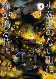 人気マンガ、火葬場のない町に鐘が鳴る時、漫画本の4巻です。作者は、和夏弘雨です。