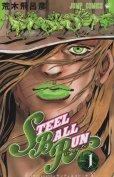 スティールボールラン、コミック1巻です。漫画の作者は、荒木飛呂彦です。