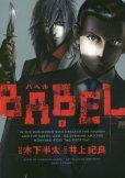バベル、漫画本の1巻です。漫画家は、井上紀良です。