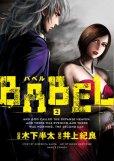 バベル、コミックの2巻です。漫画の作者は、井上紀良です。