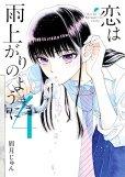 人気マンガ、恋は雨上がりのように、漫画本の4巻です。作者は、眉月じゅんです。