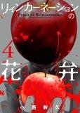 人気マンガ、リィンカーネーションの花弁、漫画本の4巻です。作者は、小西幹久です。