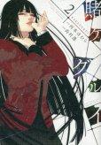 賭ケグルイ、コミックの2巻です。漫画の作者は、尚村透です。