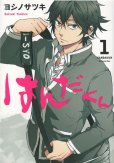 はんだくん、コミック1巻です。漫画の作者は、ヨシノサツキです。