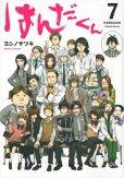 ヨシノサツキの、漫画、はんだくんの最終巻です。