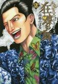 土竜の唄外伝狂蝶の舞、コミックの2巻です。漫画の作者は、高橋のぼるです。