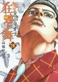 人気コミック、土竜の唄外伝狂蝶の舞、単行本の3巻です。漫画家は、高橋のぼるです。