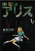 地獄のアリス 松本次郎