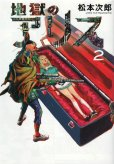 読み終わった、地獄のアリス漫画全巻専門店が高額査定します。