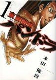 東京闇虫パンドラ、マンガの作者は、本田優貴です。
