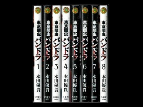 コミックセットの通販は[漫画全巻セット専門店]で!1: 東京闇虫パンドラ 本田優貴