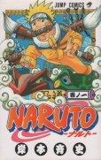 ナルト、コミック1巻です。漫画の作者は、岸本斉史です。