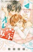 人気マンガ、オレ嫁、漫画本の4巻です。作者は、佐野愛莉です。