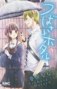 人気マンガ、つばさとホタル、漫画本の4巻です。作者は、春田ななです。