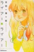ライアーライアー、漫画本の1巻です。漫画家は、金田一蓮十郎です。