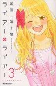 人気コミック、ライアーライアー、単行本の3巻です。漫画家は、金田一蓮十郎です。