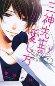 三神先生の愛し方、漫画本の1巻です。漫画家は、相川ヒロです。