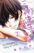 三神先生の愛し方、コミックの2巻です。漫画の作者は、相川ヒロです。