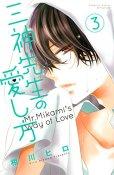 人気コミック、三神先生の愛し方、単行本の3巻です。漫画家は、相川ヒロです。