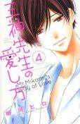 人気マンガ、三神先生の愛し方、漫画本の4巻です。作者は、相川ヒロです。