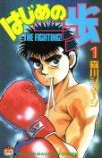 はじめの一歩、漫画本の1巻です。漫画家は、森川ジョージです。