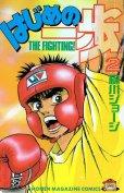 はじめの一歩、コミックの2巻です。漫画の作者は、森川ジョージです。