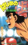 人気コミック、はじめの一歩、単行本の3巻です。漫画家は、森川ジョージです。