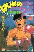 人気マンガ、はじめの一歩、漫画本の4巻です。作者は、森川ジョージです。