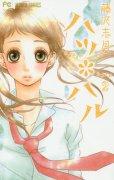 ハツハル、コミックの2巻です。漫画の作者は、藤沢志月です。