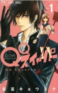 QQスイーパー、コミック1巻です。漫画の作者は、最富キョウスケです。