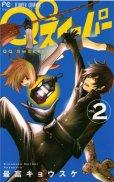 QQスイーパー、単行本2巻です。マンガの作者は、最富キョウスケです。