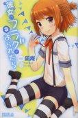 人気コミック、彼女がフラグをおられたら、単行本の3巻です。漫画家は、凪庵です。