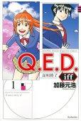 QEDiff証明終了、漫画本の1巻です。漫画家は、加藤元浩です。