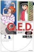 QEDiff証明終了、コミックの2巻です。漫画の作者は、加藤元浩です。