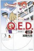 人気コミック、QEDiff証明終了、単行本の3巻です。漫画家は、加藤元浩です。