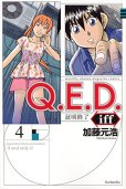 人気マンガ、QEDiff証明終了、漫画本の4巻です。作者は、加藤元浩です。
