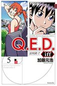 QEDiff証明終了、コミックの5巻です。