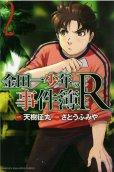 金田一少年の事件簿R、コミックの2巻です。漫画の作者は、さとうふみやです。