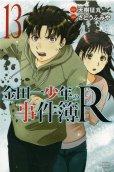 人気マンガ、金田一少年の事件簿R、漫画本の4巻です。作者は、さとうふみやです。