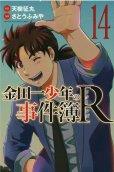 金田一少年の事件簿R、コミックの5巻です。