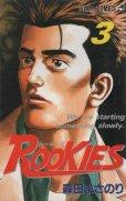 ルーキーズ、コミック本3巻です。漫画家は、森田まさのりです。