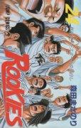 森田まさのりの、漫画、ルーキーズの最終巻です。