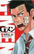 Gメン、漫画本の1巻です。漫画家は、小沢としおです。