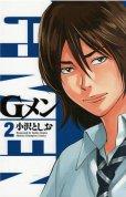 Gメン、コミックの2巻です。漫画の作者は、小沢としおです。