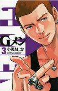 人気コミック、Gメン、単行本の3巻です。漫画家は、小沢としおです。